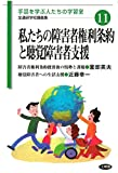私たちの障害者権利条約と聴覚障害者支援 (手話を学ぶ人たちの学習室―全通研学校講義集)