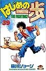 はじめの一歩 第39巻 1997年08月09日発売