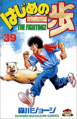 はじめの一歩(39) (講談社コミックス)