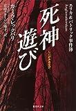 「死神遊び エリカ&パトリック事件簿 (集英社文庫)」販売ページヘ