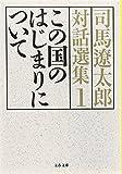 この国のはじまりについて―司馬遼太郎対話選集〈1〉 (文春文庫)