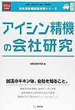 アイシン精機の会社研究 2016年度版―JOB HUNTING BOOK (会社別就職試験対策シリーズ)