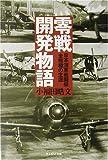 零戦開発物語―日本海軍戦闘機全機種の生涯 (光人社NF文庫)