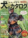 日本と世界の犬のカタログ 2017年版 (SEIBIDO MOOK)