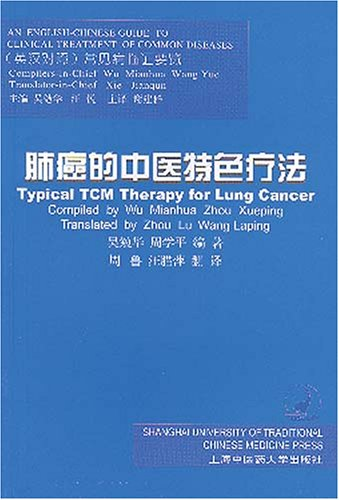 Typical TCM Therapy for Lung Cancer (English-Chinese Guide to Clinical Treatment of Common Diseases)