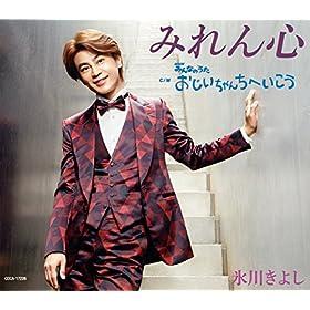 【早期購入特典あり】みれん心 / おじいちゃんちへいこう (CD) (ステッカー付)