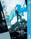 エンジェル伝説 3 (ジャンプコミックスDIGITAL)