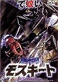 モスキート [DVD]