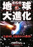 まんが NHKスペシャル 地球大進化 46億年・人類への旅〈1〉生命の星 大衝突からの始まり