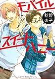モバイルスイートハニー (ディアプラス・コミックス)