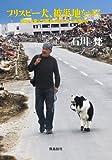 フリスビー犬、被災地をゆく [単行本] / 石川 梵 (著); 飛鳥新社 (刊)