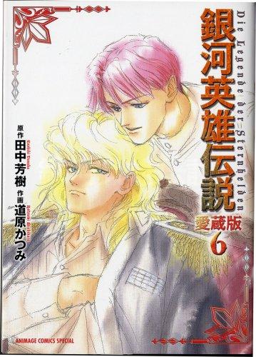銀河英雄伝説 6―愛蔵版 (アニメージュコミックス)