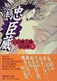 忍法忠臣蔵―山田風太郎忍法帖〈2〉 (講談社文庫)