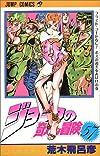 ジョジョの奇妙な冒険 57 (ジャンプ・コミックス)