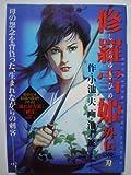修羅雪姫・外伝 (劇画キングシリーズ)