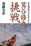 鷲谷修也の挑戦―文武両道で叶えるメジャーへの道 (HS/エイチエス)
