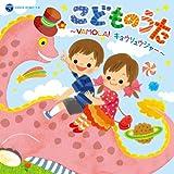 こどものうた ~VAMOLA! キョウリュウジャー~(CD2枚組)
