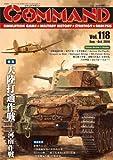 コマンドマガジン Vol.118(ゲーム付)『帝国戦車師団:大陸打通作戦 IJA TANK DIVISION: OPERATION ICHI-GO』