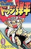 炎の闘球児 ドッジ弾平 (9) (てんとう虫コミックス)
