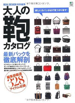 大人の鞄カタログ (エイムック 2017)