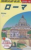 A10 地球の歩き方 ローマ 2015?2016