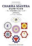 [Book-CD] チャクラ・マントラ CHAKRA MANTRA(マントラ・チャンティング集Part 3)~ヴェーダの音の響きによるヒーリング~