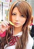 放課後わりきりバイト 03 [DVD]