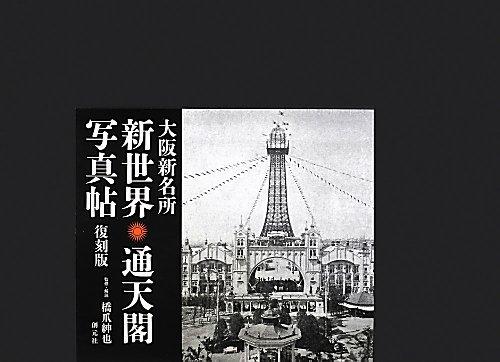 大阪新名所 新世界・通天閣写真帖 復刻版