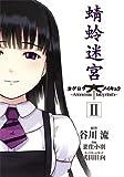 蜻蛉迷宮 2 (電撃コミックス)