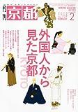 月刊 京都 2012年 02月号 [雑誌]