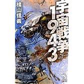 宇宙戦争1943 (朝日ノベルズ)