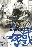PEACE MAKER鐵 (6) 限定版[ドラマCD付] (BLADE COMICS)