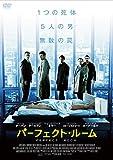 パーフェクト・ルーム [DVD]
