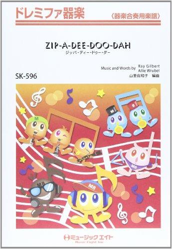 Zope/迪/斗/大昌贸易行 [Zip A 迪斗哒] 名器乐 (SK 596)