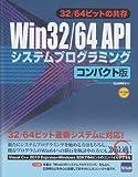 Win32/64 APIシステムプログラミング―32/64ビットの共存