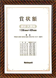 Nakabayashi Co., Ltd. wooden diploma amount paid rack diploma Award-format full -KW-110-H