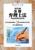 条解 弁理士法―平成19年改正法対応 (現代産業選書―知的財産実務シリーズ)