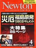 Newton (ニュートン) 2014年 04月号 [雑誌]