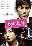 夜の上海 [DVD]