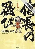 信長の忍び【期間限定 無料お試し版】 1 (ジェッツコミックス)