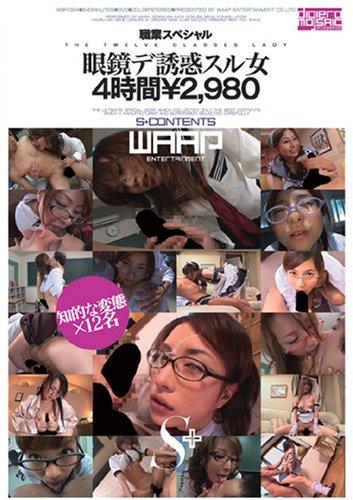 S+CONTENTS 4時間 眼鏡デ誘惑スル女 [知的な変態×12名]