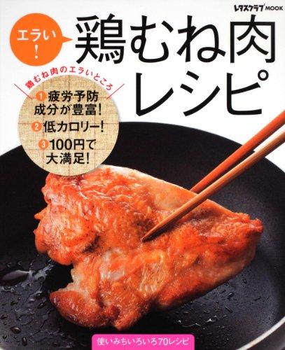 エラい!鶏むね肉レシピ—使いみちいろいろ70レシピ (レタスクラブMOOK)