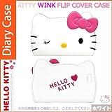 [ハローキティ FACE Wink Diary 手帳型] iphone 5S SE iphone 6/6S iphone 6plus/6Splus iphone7 iphone 7plus 手帳ケース (kitty face Wink dairy) (【iphone 7plus】, White)