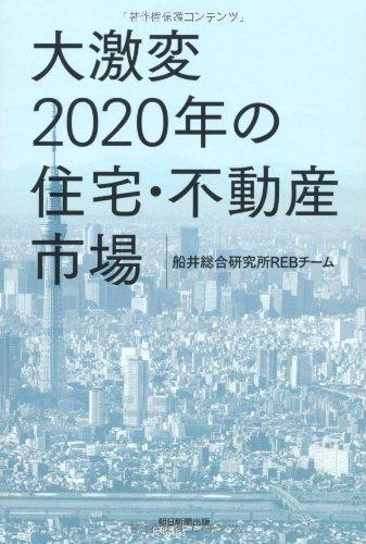 大激変2020年の住宅・不動産市場