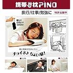 携帯手枕PINO(ブルー)机でちょい寝、集中力UP!【KM-02B】