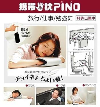 携帯手枕PINO(シルバー)机でちょい寝、集中力UP!【KM-02S】