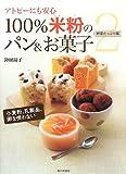 アトピーにも安心 100%米粉のパン&お菓子〈2〉―野菜たっぷり編