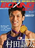 BOXING BEAT (ボクシング・ビート) 2012年 10月号 [雑誌]