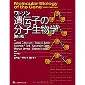 ワトソン遺伝子の分子生物学 第6版