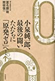 小泉純一郎、最後の闘い ただちに「原発ゼロ」へ! (単行本)
